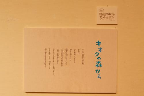 2013-kioku-01.jpg