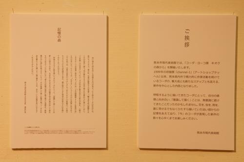 2013-kioku-02.jpg