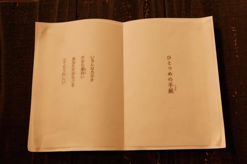 2013-kioku-03.jpg