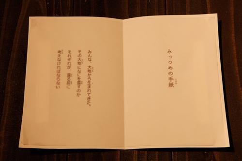 2013-kioku-14.jpg