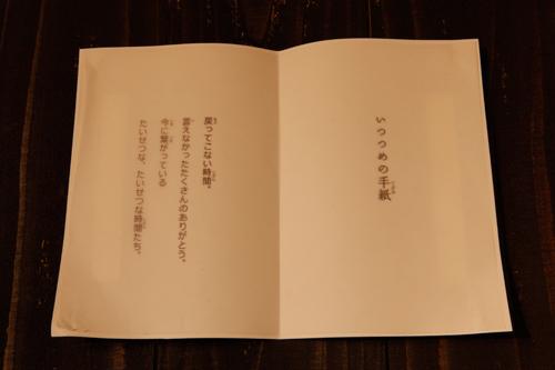 2013-kioku-24.jpg