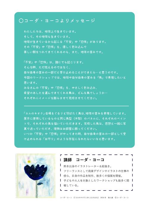 コーダWS宣伝用2.jpg