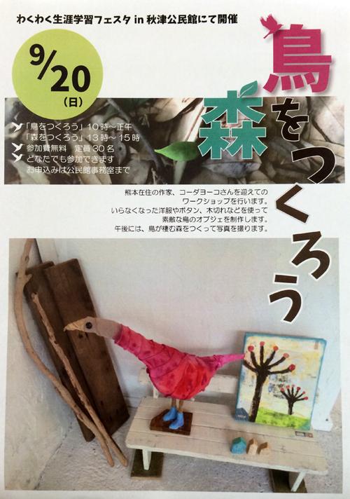 NEWS20150917-0.jpg