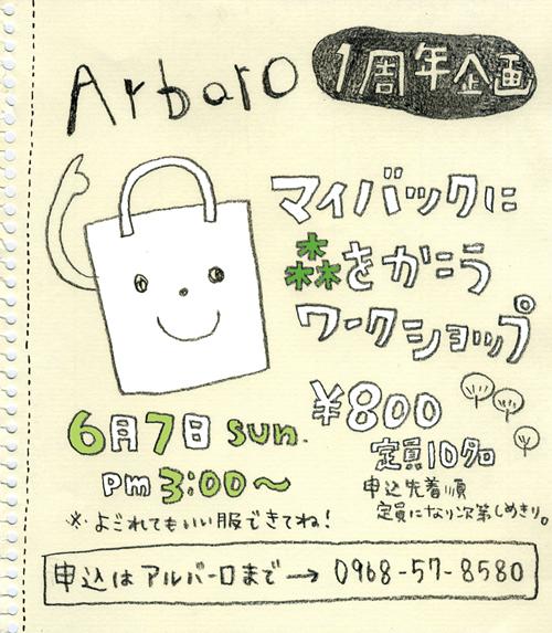 arbaro-hp.jpg