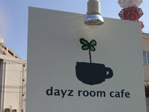 dayzroomcafe-5.jpg